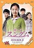 輝いてスングム DVD-BOX3