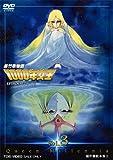 Animation - Shin Taketori Monogatari 1000 Nen Joou Vol.3 (Lst Volume) (2DVDS) [Japan DVD] DSTD-3473
