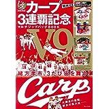 広島カープ 3連覇記念 マルチジップバッグ BOOK