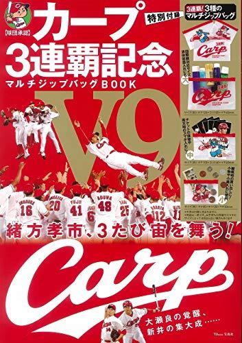 広島カープ 3連覇記念 マルチジップバッグ BOOK 画像