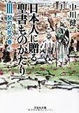 【文庫】 日本人に贈る聖書ものがたりⅢ 契約の民の巻 上 (文芸社文庫)