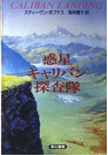 惑星キャリバン探査隊 (ハヤカワ文庫SF)