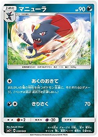 Amazon.com: Tarjeta de Pokemon japonés – weavile 038/049 SM2 ...