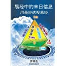 Cracking the I Ching Code with the Bible (Simplified Chinese): Does the Book of Change Contain End Time Messages? (End Time Series) (Volume 7) (Chinese Edition)