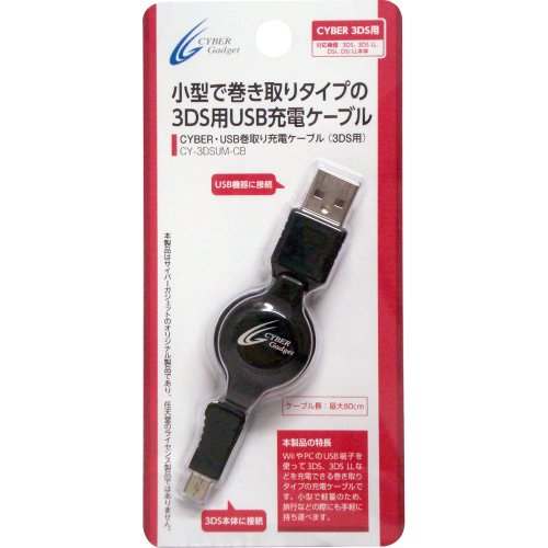 CYBER / winding charging cable (3DS use) [3DS LL ] by Cyber Gadget