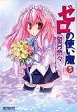 ゼロの使い魔5 (MFコミックス アライブシリーズ)