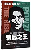 img - for The rise of Mr Ponzi (Chinese Edition) book / textbook / text book