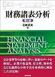 財務諸表分析(第2版)