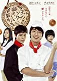 [DVD]製パン王キム・タック DVD-BOX1 <ノーカット完全版>