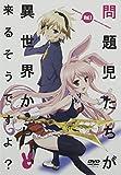 Mondaiji Tachi Ga Isekai Kara Kuru Soudesuyo? - Vol.1 [Japan DVD] KABA-10137