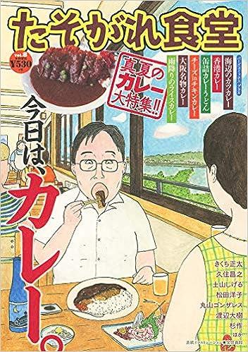 たそがれ食堂 vol.8 (バーズコミ...