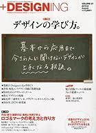 + DESIGNING (プラスデザイニング) 2010年 08月号 [雑誌]
