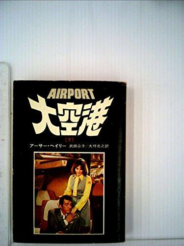 大空港 下 (ハヤカワ文庫 NV 49)