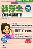 社労士必修横断整理〈平成20年度版〉 (社労士ナンバーワンシリーズ)