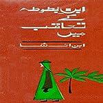 A Selection from Ibn Batuta Kay Taaqub Mein | Ibn e Insha