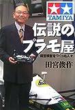 「伝説のプラモ屋」田宮 俊作