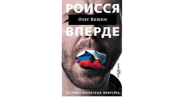Роисся вперде (Russian Edition)