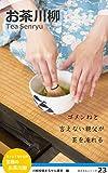 Tea Senryu: gomen ne to ienai oyaji ga cha wo ireru Marusen Senryu (Japanese Edition)