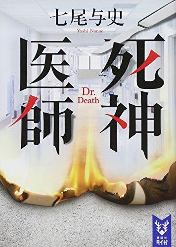 死神医師 (講談社タイガ)