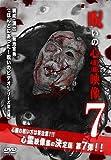 呪いの心霊映像7 [DVD]