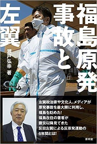 事故 福島 原発 福島原発事故の本当の怖さ教える「フクシマ・フィフティ―」と最悪シナリオ