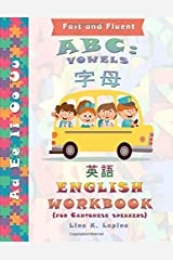 ABC: Vowels (Cantonese Chinese Version): Bilingual Picture Dictionary + Workbook (Fast and Fluent) (Volume 1) Paperback