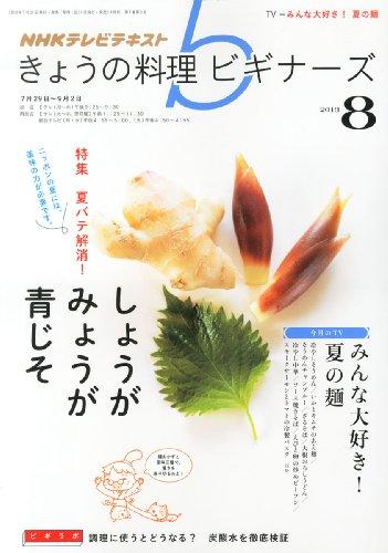 NHK きょうの料理ビギナーズ 2013年 08月号 [雑誌]