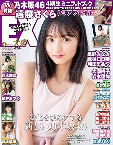 EX大衆 最新号 表紙画像