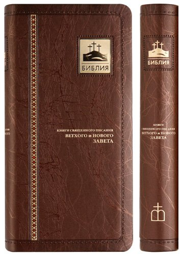 175 Mm Compact (Slimline Russian Bible / Artificial Brown Leather, Compact Reference Bible / Synodal Russian / Golden Edge, Dictionary / 83X175mm)