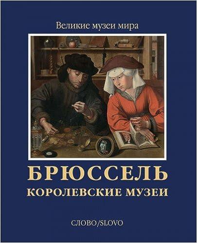 Book Bryussel. Korolevskie muzei