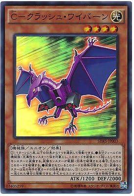 SDK-JP003-Yugioh-Japonais-C Crush Wyvern-Super