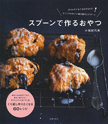 スプーンで作るおやつ―ボウルでぐるぐるまぜるだけ ざっくりかわいい焼き菓子とデザート
