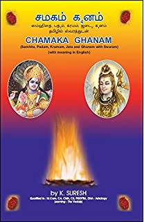 Sri rudra krama patha kannada devanagari amazon k suresh chamaka ghanam tamil fandeluxe Images