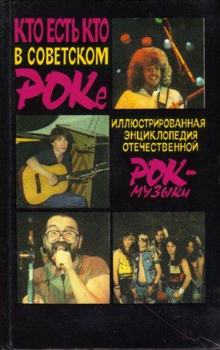 Kto estʹ kto v sovetskom roke: Illi͡u︡strirovannai͡a︡ ėnt͡s︡iklopedii͡a︡ otechestvennoĭ rok-muzyki (Russian Edition) Aleksandr Alekseev