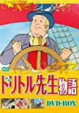 Animation - The Voyages Of Dr. Dolittle DVD Box (4DVDS) [Japan DVD] LCDV-91048