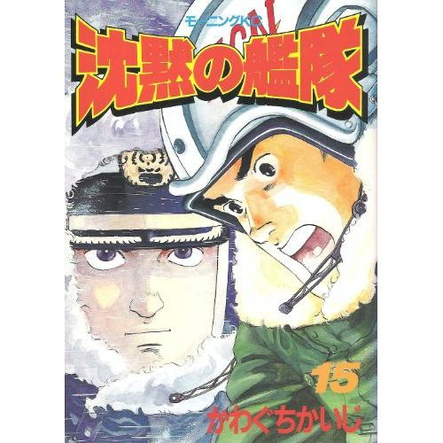 沈黙の艦隊 (15) (モーニングKC (297))