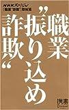 """職業""""振り込め詐欺"""" (ディスカヴァー携書)"""