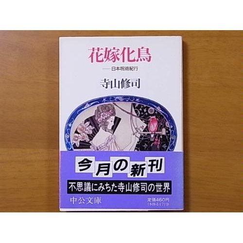 花嫁化鳥―日本呪術紀行 (中公文庫)