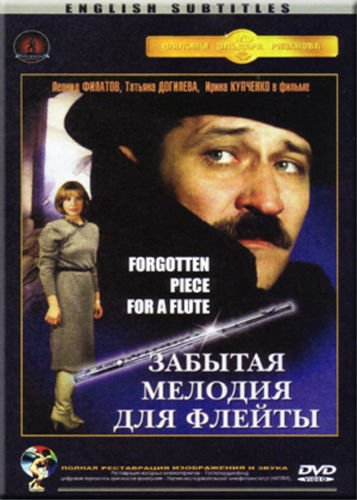 FORGOTTEN TUNE FOR THE FLUTE/ZABYTAYA MELODIYA DLYA FLEYTY ELDAR RYAZANOV Language:Russian with ENGLISH SUBTITLES ()