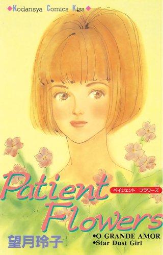 Patient Flowersの感想