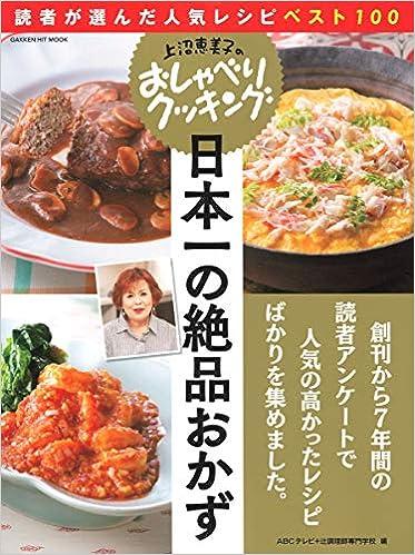 上沼恵美子のおしゃべりクッキング 日本一の絶品おかず (ヒット