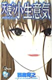 天使な小生意気 (18) (少年サンデーコミックス)