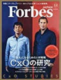 Forbes JAPAN(フォーブスジャパン) 2017年 12 月号 [雑誌]