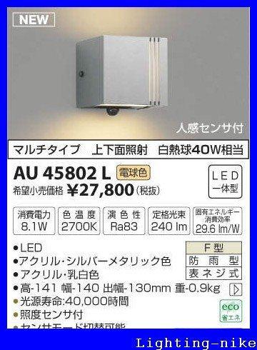 コイズミ照明 防雨型ブラケット AU45802L B01GZ0WMS6 12385