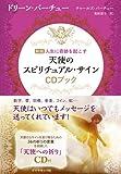 新版 人生に奇跡を起こす 天使のスピリチュアル・サインCDブック