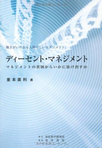 Download Disento manejimento : Manejimento no hinkon kara ikani nukedasuka : Hatarakigai no aru ningen rashi manejimento. Text fb2 ebook