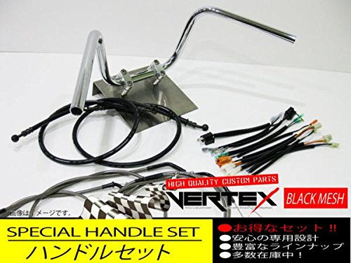 CB400SF スーパーフォア アップハンドル セットVer.R対応-98 セミしぼりアップハンドル 20cm ブラックメッシュ ダークメッシュワイヤー B071R3L427