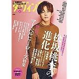 2019年6月号 カバーモデル:松坂 桃李( まつざか とおり )さん