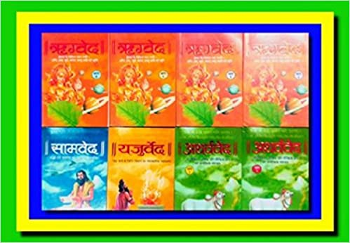 Buy SAMPOORNA VED COMBO PACK (HINDI) RIGVED, YAJURVED, SAMVED