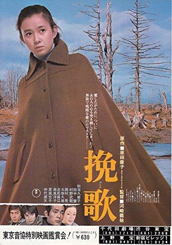 Amazon.co.jp: 1044) 邦画映画チラシ[ 挽歌 」 原作:原田康子 秋吉 ...